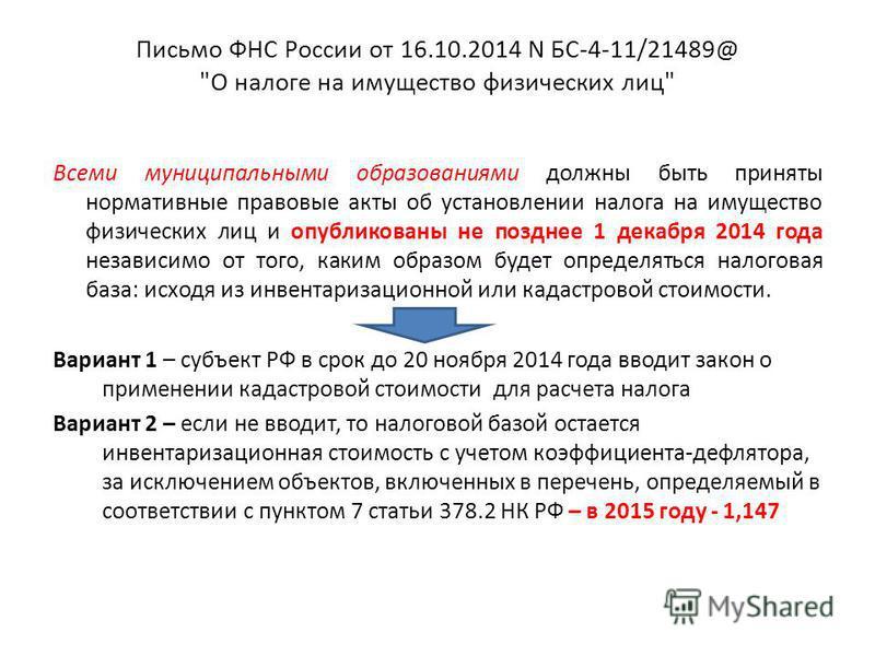 Письмо ФНС России от 16.10.2014 N БС-4-11/21489@