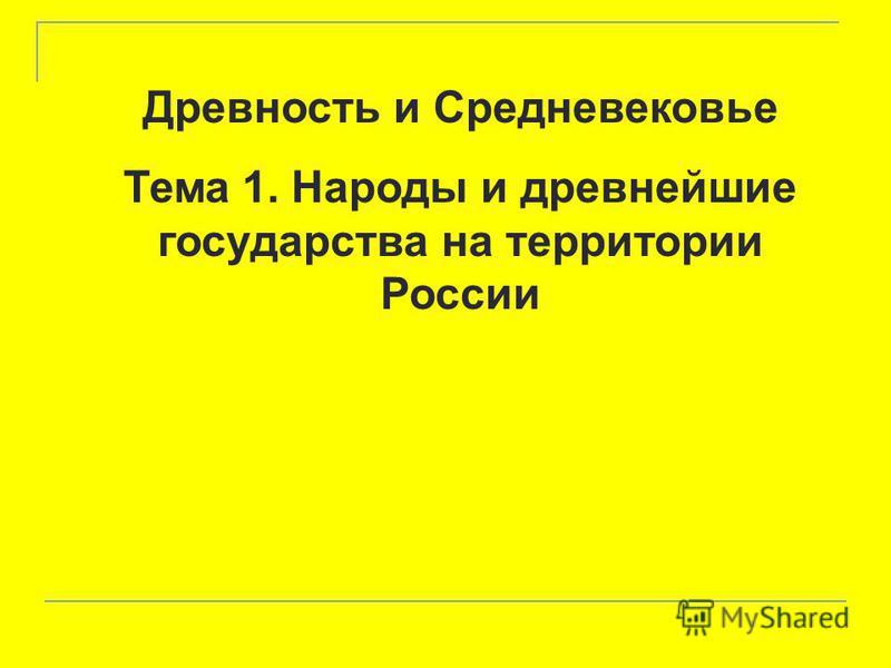 Древность и Средневековье Тема 1. Народы и древнейшие государства на территории России