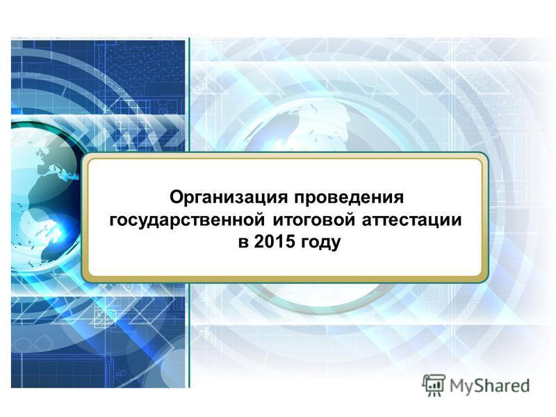 НАЗВАНИЕ ПРЕЗЕНТАЦИИ Организация проведения государственной итоговой аттестации в 2015 году