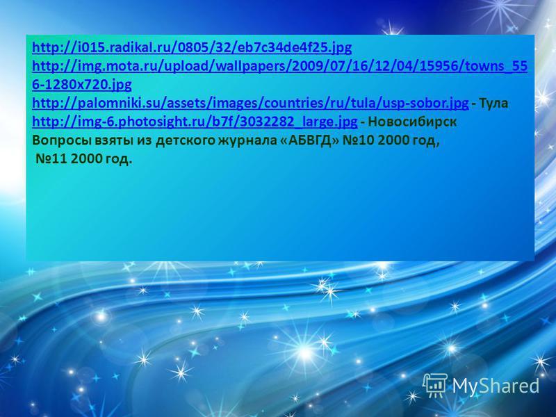 Источники: http://www.motto.net.ua/img/newyear/1290274239_CDEEE2EEE3EEE4EDE8 E920F4EEED203037203037.jpghttp://www.motto.net.ua/img/newyear/1290274239_CDEEE2EEE3EEE4EDE8 E920F4EEED203037203037. jpg - фон http://images.alphacoders.com/174/1600-1200-174