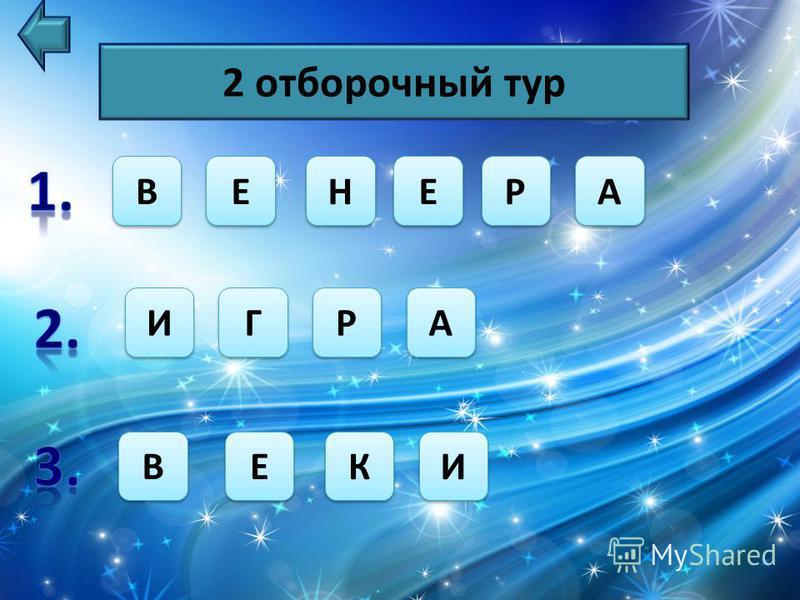1 отборочный тур НЕВА КУБА БУЛКА