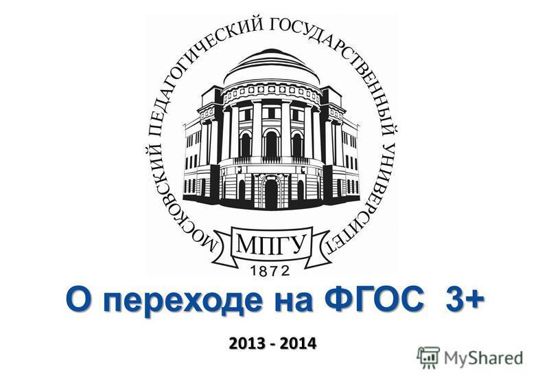 О переходе на ФГОС 3+ 2013 - 2014
