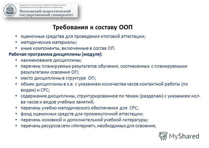 Требования к составу ООП оценочные средства для проведения итоговой аттестации; методические материалы; иные компоненты, включенные в состав ОП. Рабочая программа дисциплины (модуля): наименование дисциплины; перечень планируемых результатов обучения
