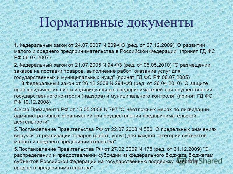 Нормативные документы 1. Федеральный закон от 24.07.2007 N 209-ФЗ (ред. от 27.12.2009)