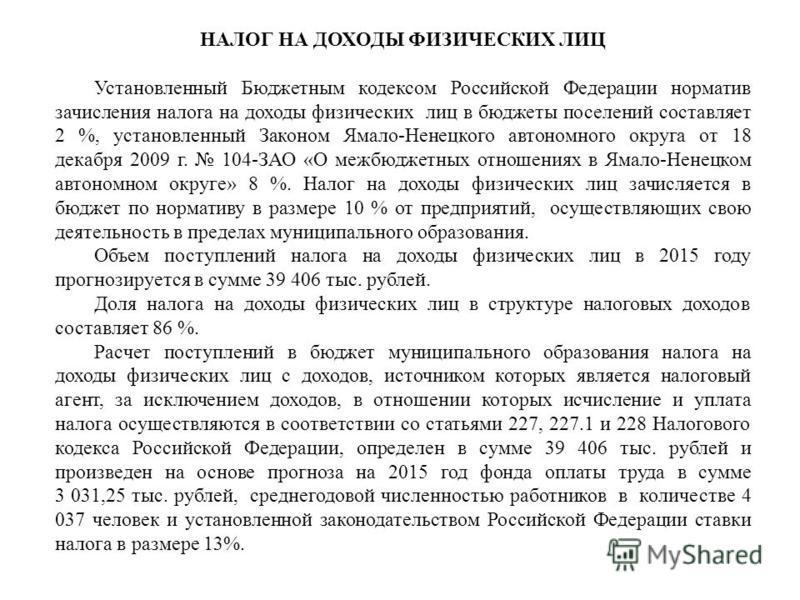НАЛОГ НА ДОХОДЫ ФИЗИЧЕСКИХ ЛИЦ Установленный Бюджетным кодексом Российской Федерации норматив зачисления налога на доходы физических лиц в бюджеты поселений составляет 2 %, установленный Законом Ямало-Ненецкого автономного округа от 18 декабря 2009 г