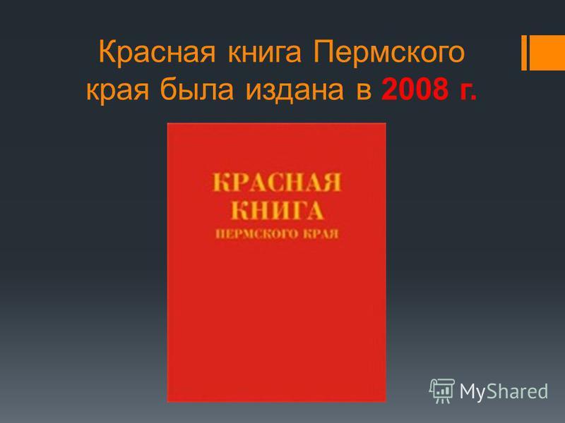 Красная книга Пермского края была издана в 2008 г.