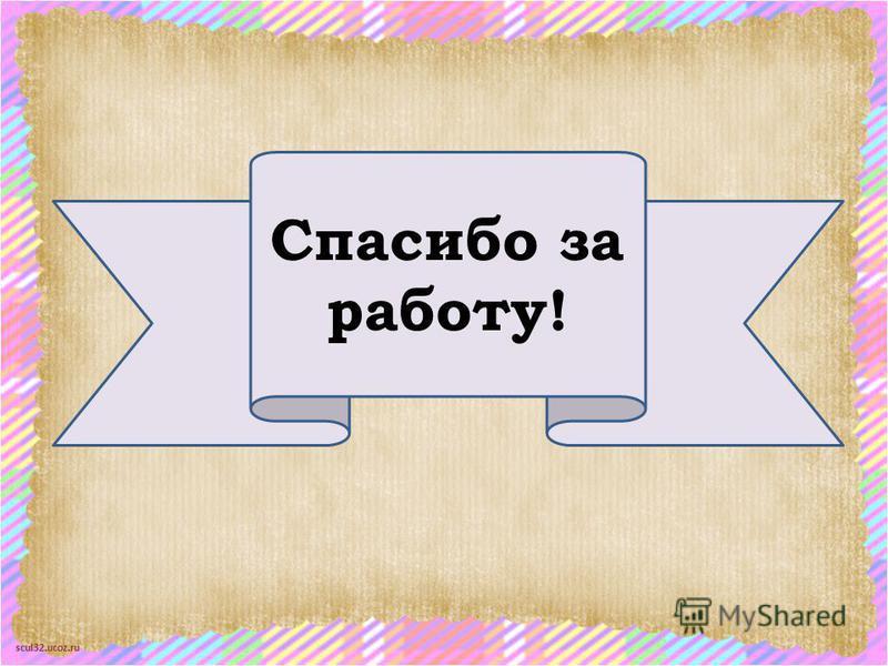 scul32.ucoz.ru Спасибо за работу!