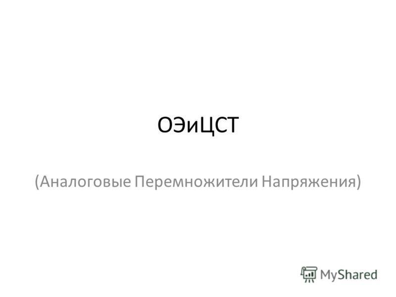 ОЭиЦСТ (Аналоговые Перемножители Напряжения)