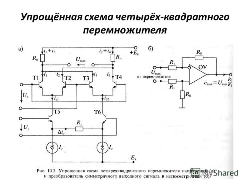 Упрощённая схема четырёх-квадратного перемножителя