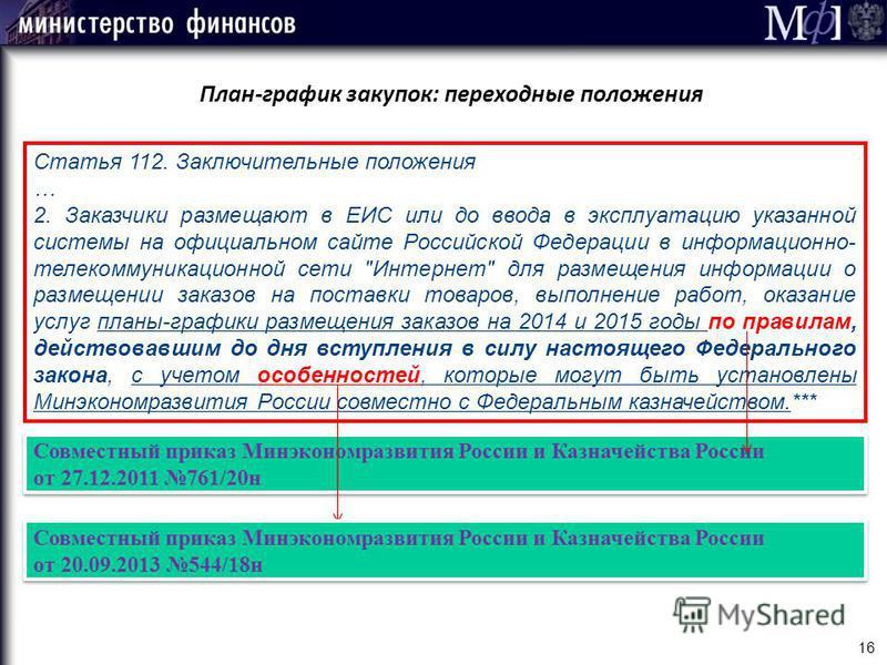 16 фото Статья 112. Заключительные положения … 2. Заказчики размещают в ЕИС или до ввода в эксплуатацию указанной системы на официальном сайте Российской Федерации в информационно- телекоммуникационной сети