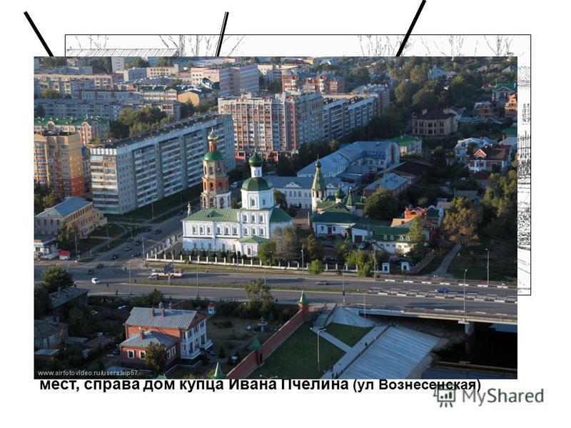 Слева, напротив церкви, в бывшем доме Марии Александровны Ульяновой, полной тезки и однофамилицы матери Ленина, располагалась аптека, а в следующем, одноэтажном кирпичном первая городская больница на 8 мест, справа дом купца Ивана Пчелина (ул Вознесе