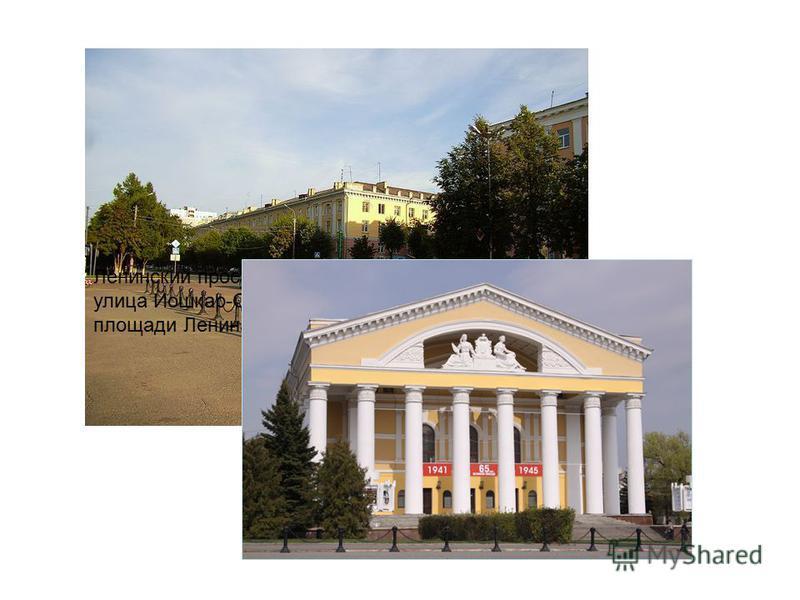Ленинский проспект главная улица Йошкар-Олы в районе площади Ленина