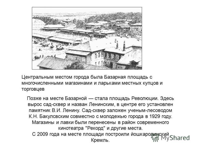 Центральным местом города была Базарная площадь с многочисленными магазинами и ларьками местных купцов и торговцев Позже на месте Базарной стала площадь Революции. Здесь вырос сад-сквер и назван Ленинским, в центре его установлен памятник В.И. Ленину
