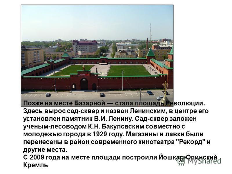 Позже на месте Базарной стала площадь Революции. Здесь вырос сад-сквер и назван Ленинским, в центре его установлен памятник В.И. Ленину. Сад-сквер заложен ученым-лесоводом К.Н. Бакулсвским совместно с молодежью города в 1929 году. Магазины и лавки бы