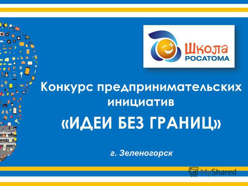 Конкурс предпринимательских инициатив «ИДЕИ БЕЗ ГРАНИЦ» г. Зеленогорск