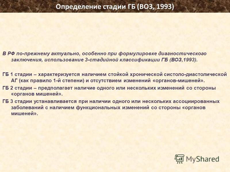 Определение стадии ГБ (ВОЗ, 1993) В РФ по-прежнему актуально, особенно при формулировке диагностического заключения, использование 3-стадийной классификации ГБ (ВОЗ,1993). ГБ 1 стадии – характеризуется наличием стойкой хронической систоло-диастоличес