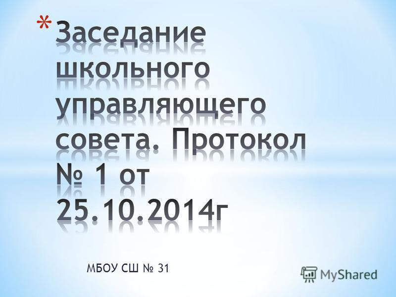 МБОУ СШ 31