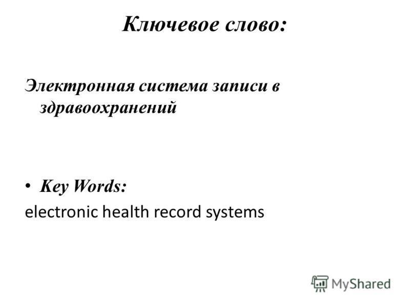 Ключевое слово: Электронная система записи в здравоохранений Key Words: electronic health record systems