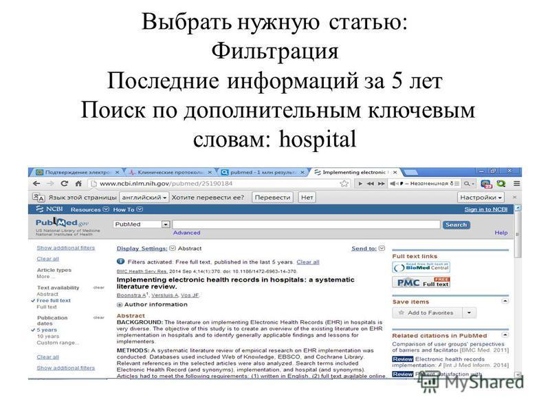 Выбрать нужную статью: Фильтрация Последние информаций за 5 лет Поиск по дополнительным ключевым словам: hospital