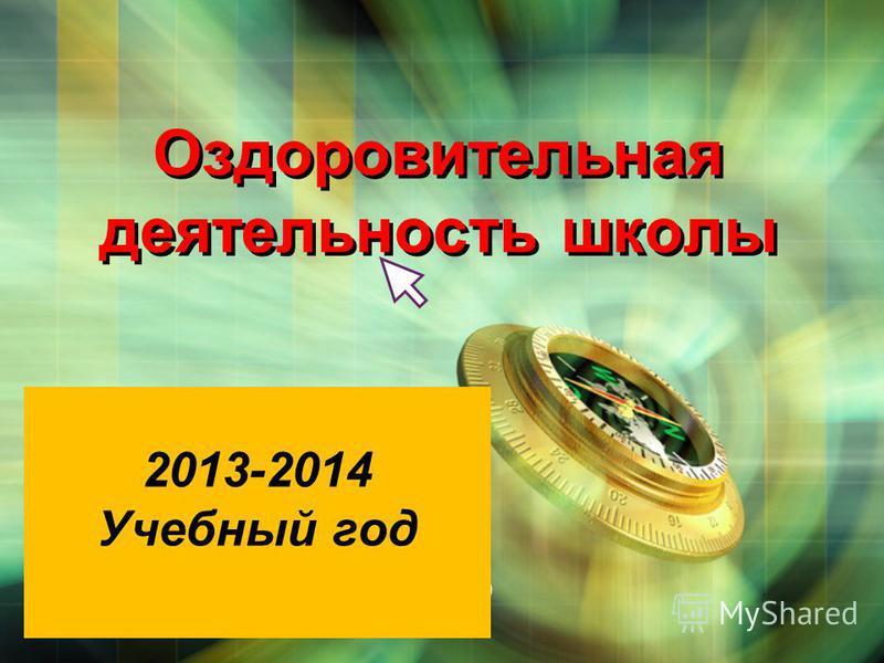 LOGO Оздоровительная деятельность школы 2013-2014 Учебный год