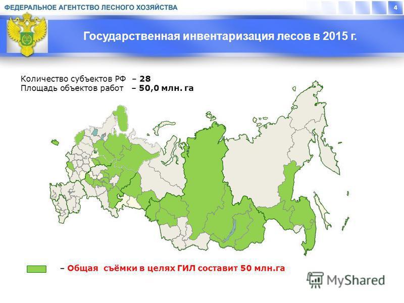Государственная инвентаризация лесов в 2015 г. 4 Количество субъектов РФ – 28 Площадь объектов работ – 50,0 млн. га – Общая съёмки в целях ГИЛ составит 50 млн.га