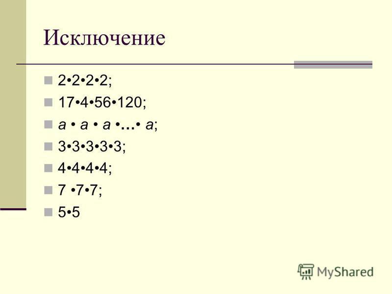 Исключение 2222; 17456120; а а а … а; 33333; 4444; 7 77; 55