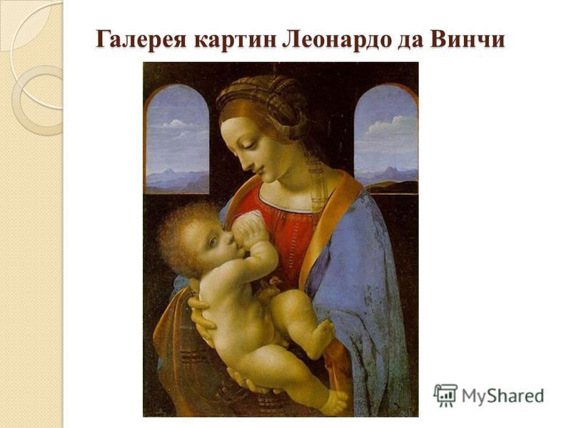 Галерея картин Леонардо да Винчи