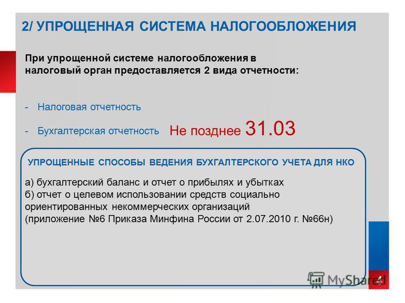 2/ УПРОЩЕННАЯ СИСТЕМА НАЛОГООБЛОЖЕНИЯ 4 При упрощенной системе налогообложения в налоговый орган предоставляется 2 вида отчетности: -Налоговая отчетность -Бухгалтерская отчетность Не позднее 31.03 УПРОЩЕННЫЕ СПОСОБЫ ВЕДЕНИЯ БУХГАЛТЕРСКОГО УЧЕТА ДЛЯ Н