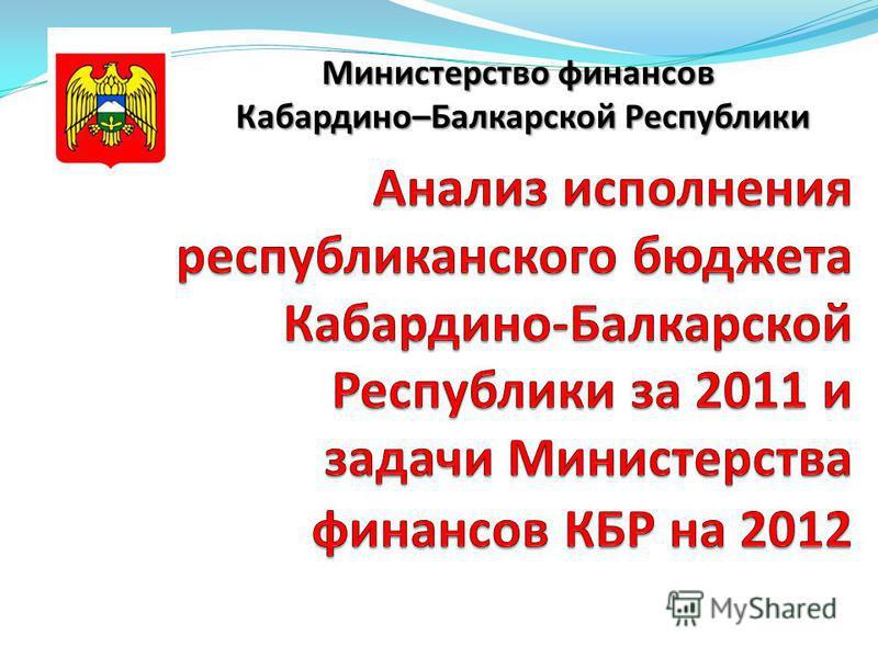 Министерство финансов Кабардино–Балкарской Республики Кабардино–Балкарской Республики