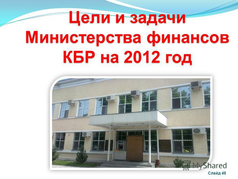 Цели и задачи Министерства финансов КБР на 2012 год Слайд 46