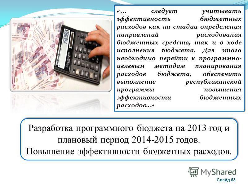 «… следует учитывать эффективность бюджетных расходов как на стадии определения направлений расходования бюджетных средств, так и в ходе исполнения бюджета. Для этого необходимо перейти к программно- целевым методам планирования расходов бюджета, обе