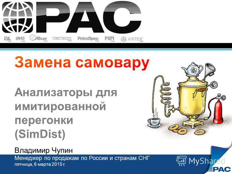 Владимир Чупин Менеджер по продажам по России и странам СНГ пятница, 6 марта 2015 г.