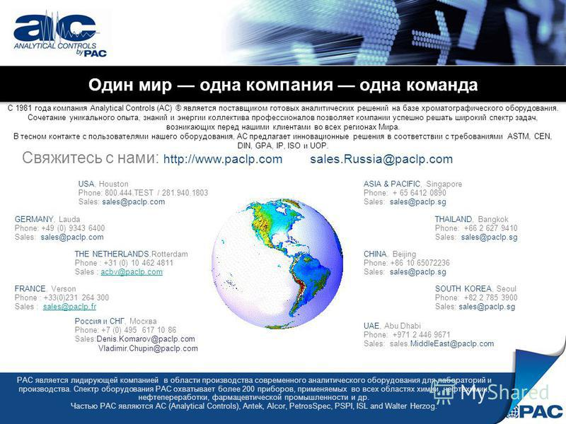С 1981 года компания Analytical Controls (AC) ® является поставщиком готовых аналитических решений на базе хроматографического оборудования. Сочетание уникального опыта, знаний и энергии коллектива профессионалов позволяет компании успешно решать шир