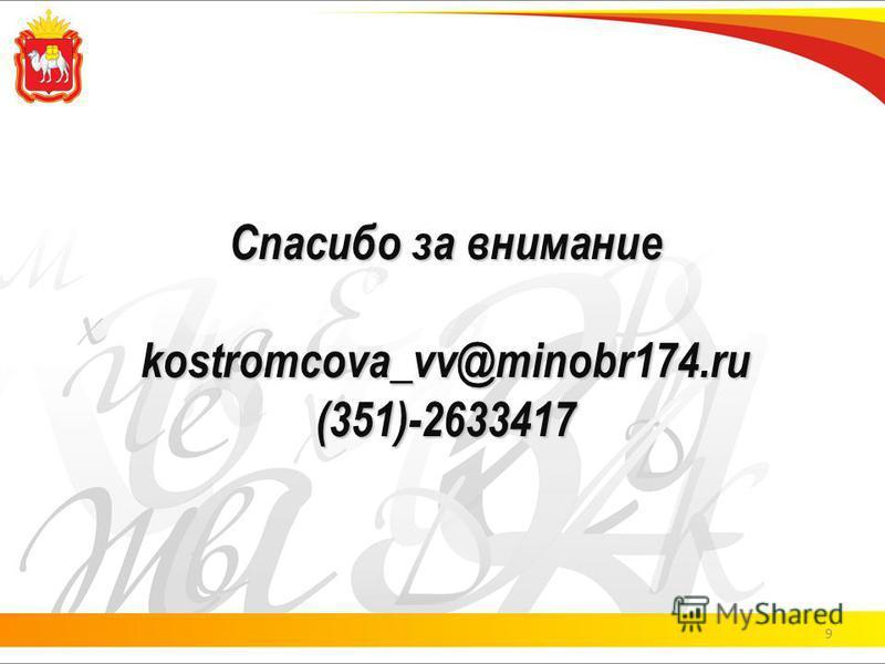 9 Спасибо за внимание kostromcova_vv@minobr174. ru (351)-2633417