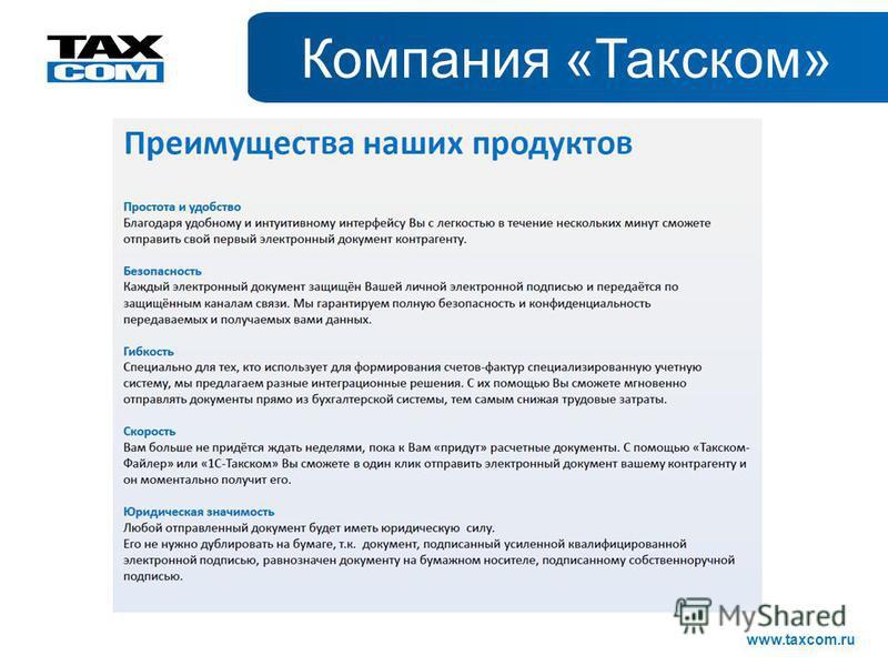 www.taxcom.ru Компания «Такском»
