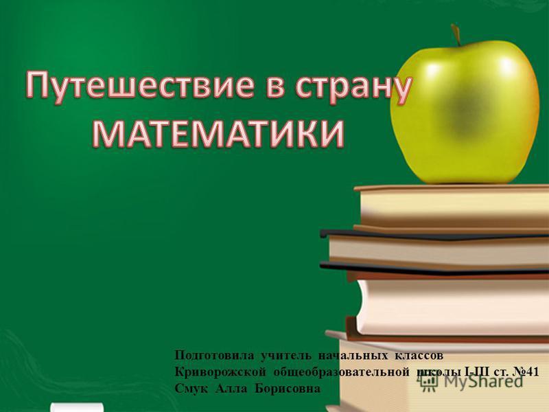 Подготовила учитель начальных классов Криворожской общеобразовательной школы І-ІІІ ст. 41 Смук Алла Борисовна