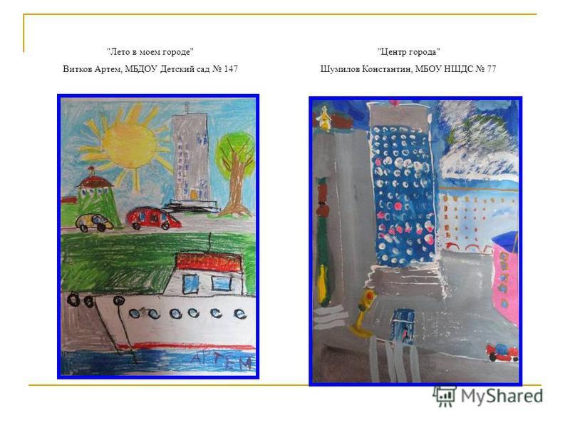 Лето в моем городе Витков Артем, МБДОУ Детский сад 147 Центр города Шумилов Константин, МБОУ НШДС 77