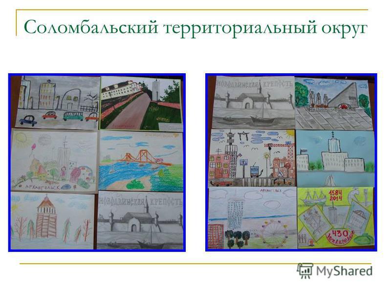 Соломбальский территориальный округ