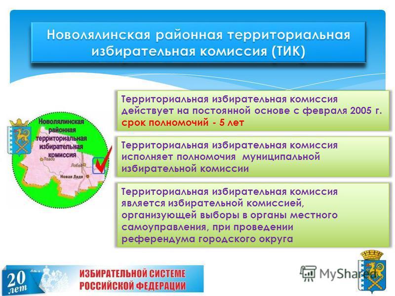 Территориальная избирательная комиссия действует на постоянной основе с февраля 2005 г. срок полномочий - 5 лет Территориальная избирательная комиссия исполняет полномочия муниципальной избирательной комиссии Территориальная избирательная комиссия яв