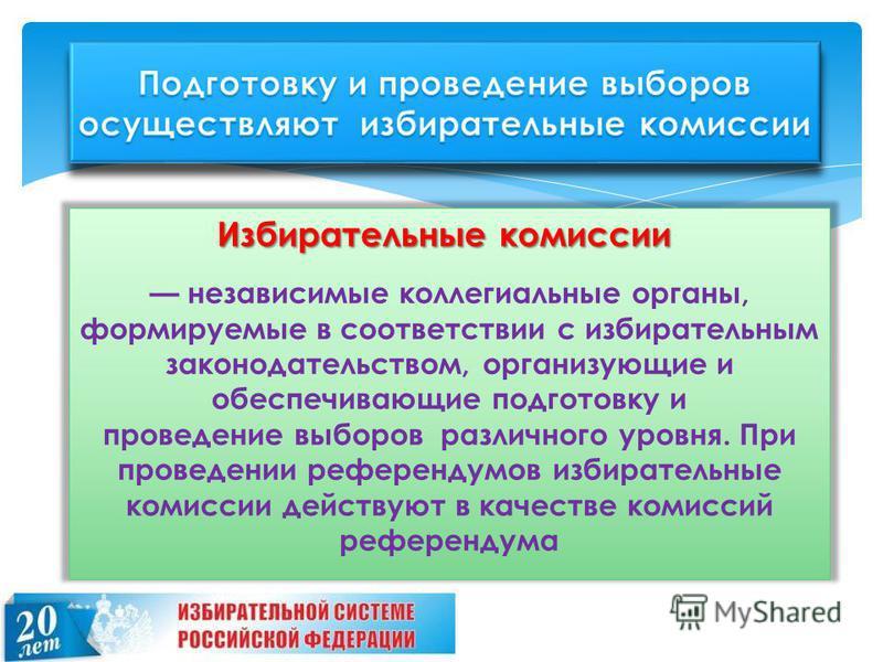 Избирательные комиссии Избирательные комиссии независимые коллегиальные органы, формируемые в соответствии с избирательным законодательством, организующие и обеспечивающие подготовку и проведение выборов различного уровня. При проведении референдумов