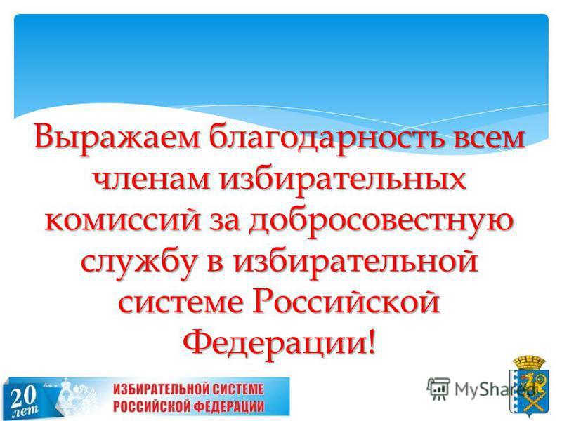 Выражаем благодарность всем членам избирательных комиссий за добросовестную службу в избирательной системе Российской Федерации!