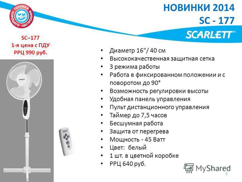 5 НОВИНКИ 2014 SC - 177 SC–177 1-я цена с ПДУ РРЦ 990 руб. Диаметр 16