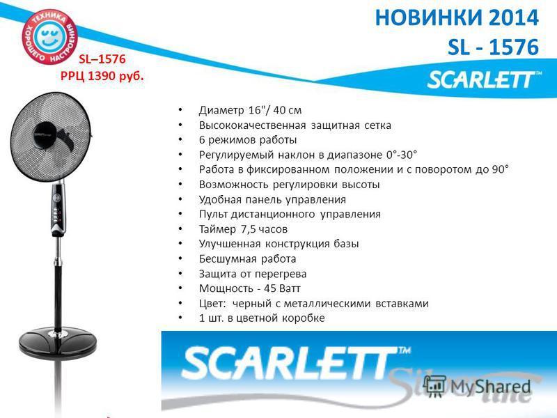 6 НОВИНКИ 2014 SL - 1576 SL–1576 РРЦ 1390 руб. Диаметр 16