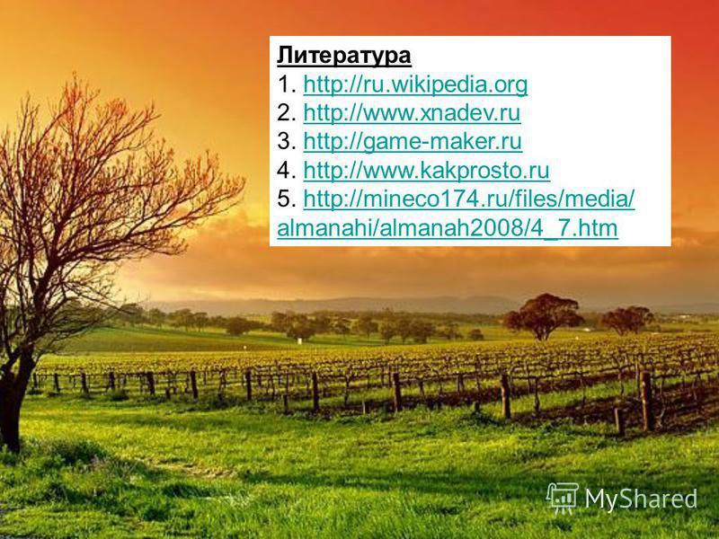 Литература 1. http://ru.wikipedia.orghttp://ru.wikipedia.org 2. http://www.xnadev.ruhttp://www.xnadev.ru 3. http://game-maker.ruhttp://game-maker.ru 4. http://www.kakprosto.ruhttp://www.kakprosto.ru 5. http://mineco174.ru/files/media/ almanahi/almana