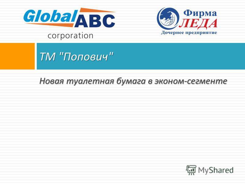 ТМ  Попович  Новая тулаетная бумага в эконом - сегменте
