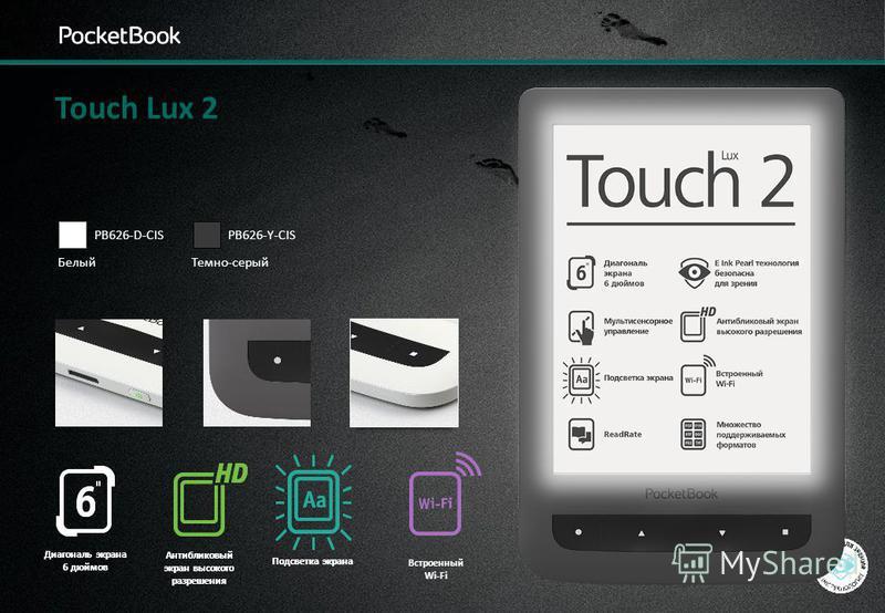 Диагональ экрана 6 дюймов Антибликовый экран высокого разрешения Подсветка экрана Встроенный Wi-Fi Touch Lux 2 PB626-D-CIS Белый PB626-Y-CIS Темно-серый Диагональ экрана 6 дюймов Антибликовый экран высокого разрешения Подсветка экрана