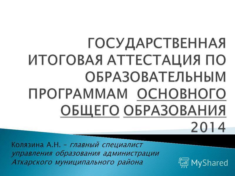 Колязина А.Н. – главный специалист управления образования администрации Аткарского муниципального района