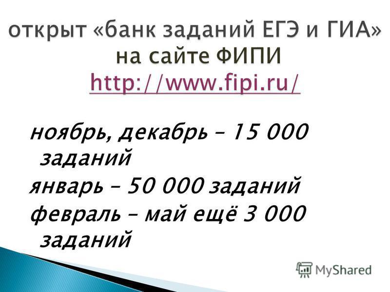 ноябрь, декабрь – 15 000 заданий январь – 50 000 заданий февраль – май ещё 3 000 заданий