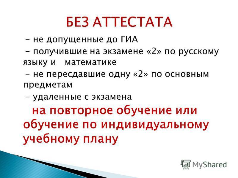- не допущенные до ГИА - получившие на экзамене «2» по русскому языку и математике - не пересдавшие одну «2» по основным предметам - удаленные с экзамена на повторное обучение или обучение по индивидуальному учебному плану