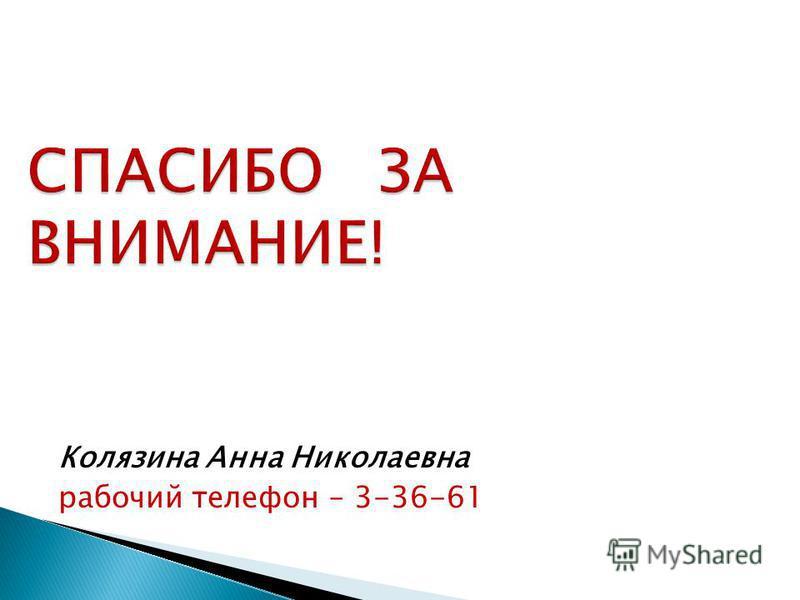 Колязина Анна Николаевна рабочий телефон – 3-36-61